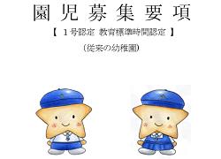 萩光塩学院幼稚園 園児募集要項