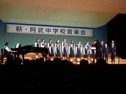 萩・阿武中学校音楽会 11月9日(木)