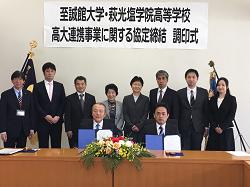 高大連携調印式 4月18日(水)