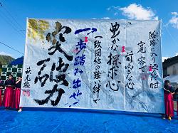 10/28(日) 書道部・ダンス部