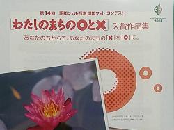 1/8(火) 昭和シェル石油環境フォト・コンテストわたしのまちの○と×