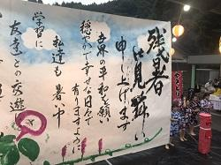 8/24(土) 書道部・ダンス部