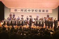 11/7(木) 萩・阿武中学校音楽会