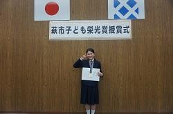 2/12(水) 萩市こども栄光賞